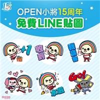 超可愛OPEN小將15週年免費LINE貼圖,趕快下載起來和朋友LINE一下