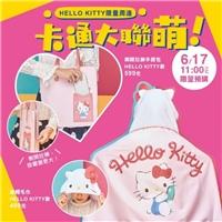 KITTY粉絲看過來,6/17早上十一點,【卡通大聯萌限量預購!】