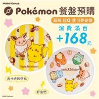 Pokémon 與 Mister Donut ,獨家寶可夢瓷盤消費滿百加168元預購
