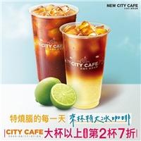 7/5前CITY CAFE大杯以上全品項第2杯7折