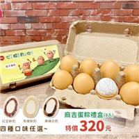 麻吉蛋粽禮盒(8入),特價320元/盒(口味可任選搭配)