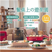 全聯BRUNO點換購6/19正式登場!日本BRUNO~餐桌上の遊楽園