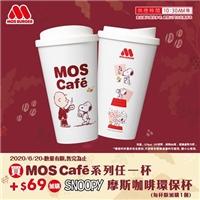 購買MOSCafé系列任一杯,+$69即可加購咖啡環保杯一個