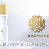 50惠養髮精華液,日本熱銷千萬瓶,50惠屈臣氏獨家販售