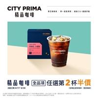 7/5前CITY PRIMA精品咖啡全品項,任選第2杯半價(含精品濾掛咖啡