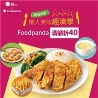 21世紀風味館X熊貓外送,輸入序號21C40,單筆消費滿200就折40