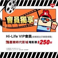 揪朋友到喜樂時代影城看電影,小萊會員獨享電影票250元起