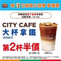振興三倍券預購,繳費當下當筆享CITY CAFE大杯拿鐵第2杯半價