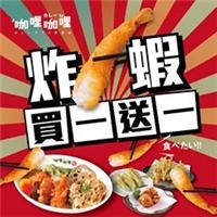 炸蝦套餐優惠價$168,單點炸蝦買一送一,給你滿滿的蝦蝦大總匯
