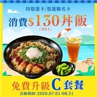 持悠遊卡‧悠遊聯名卡,來店消費$130丼飯類,免費升級C套餐