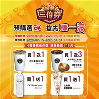 預購三倍券,憑繳費小白單就可享有咖啡、冰品、茶葉蛋多種優惠
