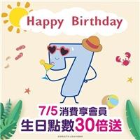 7月壽星看過來,7/5消費獨享生日點數狂飆30倍