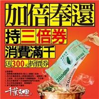 7/15-8/31原價消費『滿千只要用1張3倍券』,就送你3張百元折價券