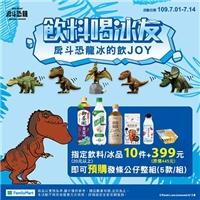 購買任兩件指定飲品/冰品,加價89元即可預購乙個戽斗恐龍發條公仔