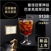 藝伎冠軍神話,巴拿馬翡翠莊園,單杯-黑卡價$138,半磅-黑卡價97