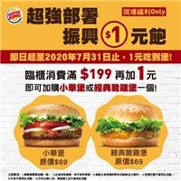 漢堡王領先部署,讓你1元吃到堡,沒錯就是加1元多1堡!