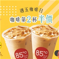 週五咖啡日,貼心放送咖啡系列飲品第二杯半價