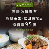 憑國內機票至翰林茶館,松山機場店,消費可享95折