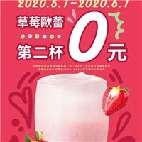 一起享受,莓好時光,草莓歐蕾,第二杯0元