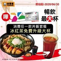 嗶悠遊卡或悠遊聯名卡消費任一款丼飯套餐,冰紅茶S免費升級大杯