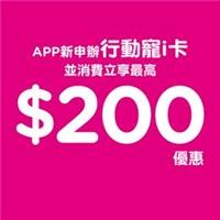 寵i卡新申辦並消費最高立享200優惠,手機就是會員卡