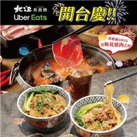 於Ubereats訂購北澤壽喜燒鍋物,消費滿500元即加送梅花豬肉乙份