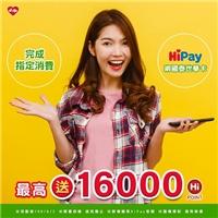 聰明購物用HiPay,APP會員最高回饋16000Hi點
