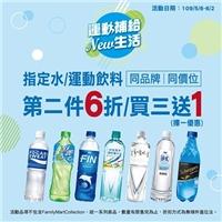 購買指定水,運動飲料,限同品牌,同價位,第2件6折,買3送1