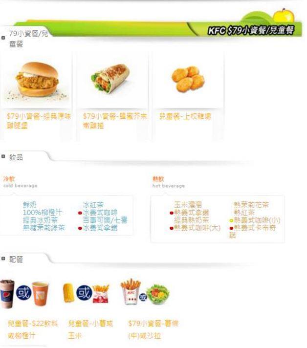 肯德基,79小資餐與兒童餐,兒童餐配餐加22享飲料或柳橙汁