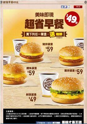 漢堡王,美味即現,超省早餐49元起,點購圖示單堡送咖啡