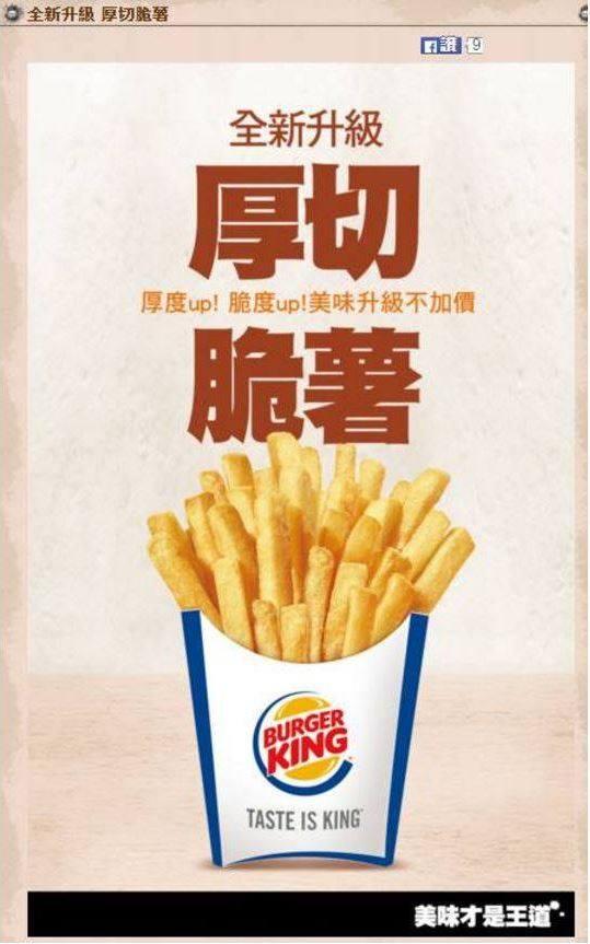漢堡王,全新升級,厚切脆薯,厚度UP,脆度UP,美味升級不加價