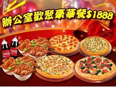 必勝客,1288辦公室樂享豪華餐,樂透3星彩拼盤任選樂透雞3種口味
