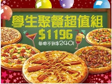 必勝客,學生聚餐超值組,買5個必省Q大比薩只要1196元
