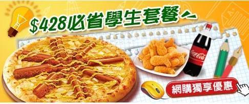 必勝客必省學生套餐,必省Q大比薩1個加黃金鱈魚塊1份加可樂1瓶