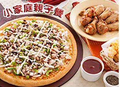 必勝客,398小家庭親子餐,小比薩加熱烤類加點心類