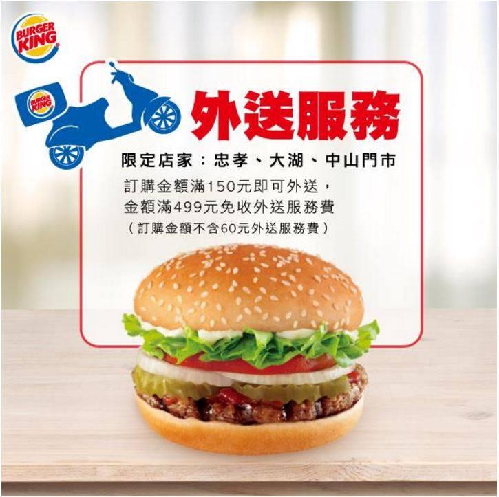 漢堡王限定店家,訂購金額滿50元可外送,金額滿499元免收服務費