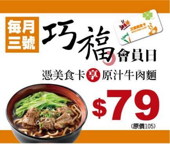 三商巧福,每月3號會員日,憑美食卡享原汁牛肉麵的會員獨家優惠