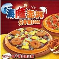 必勝客,網購獨享餐,999元海陸澎湃分享餐