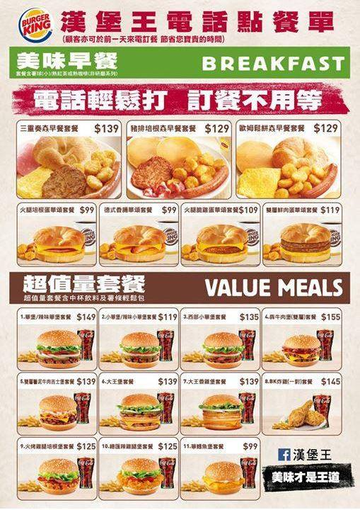 漢堡王,新推出電話點餐服務,要你電話輕鬆打,美味不用等