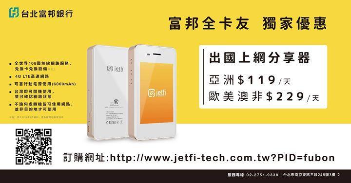 台北富邦銀行,富邦信用卡 X JetFi 行動網路分享機,享專屬優惠