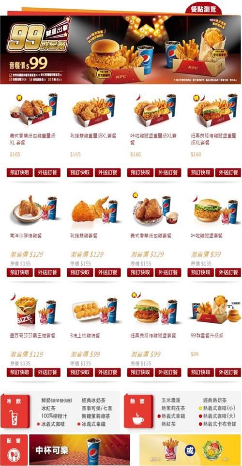 肯德基個人餐,99群星餐,XL重量級套餐,個人獨享餐,小資餐