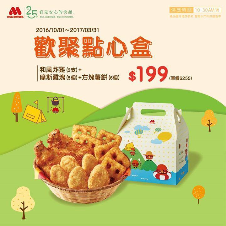 摩斯漢堡,MOS歡聚點心盒199元,美味的點心簡單帶著走