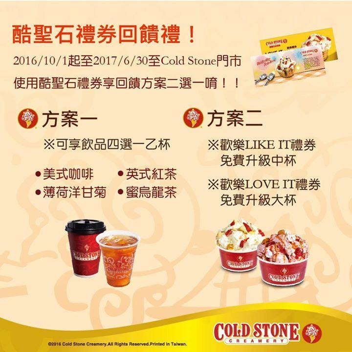 酷聖石冰淇淋,使用酷聖石禮券,可享回饋方案二選一