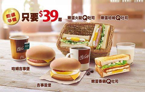 麥當勞,早安Q吐司,超值早餐,只要39元起