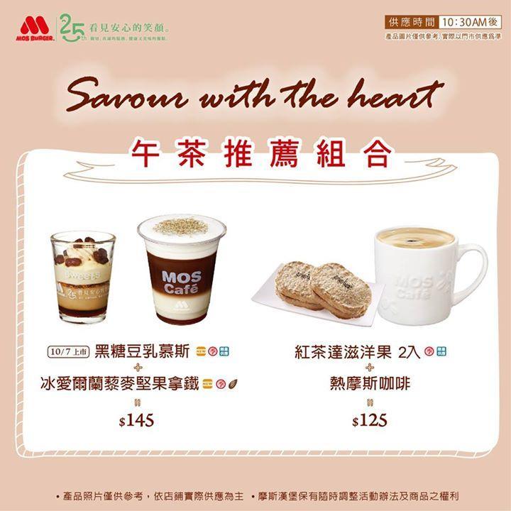 摩斯漢堡,黑糖豆乳慕斯,使用豆乳及黑糖健康原料製作出美味甜點