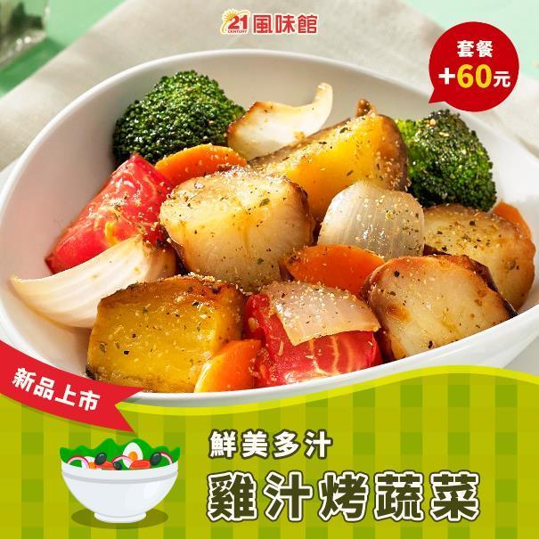 21世紀風味館,雞汁烤蔬菜,套餐加價購60元,單點65元