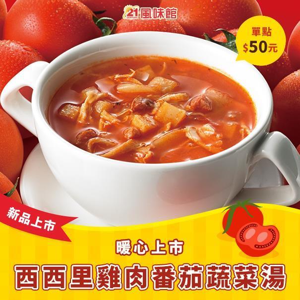 21世紀風味館,西西里雞肉番茄蔬菜湯,濃郁又健康