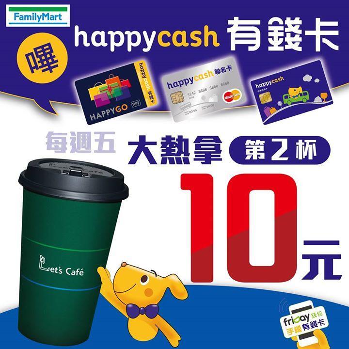 全家便利商店,每週五以HAPPY CASH買大杯熱拿鐵,第2杯只要10元