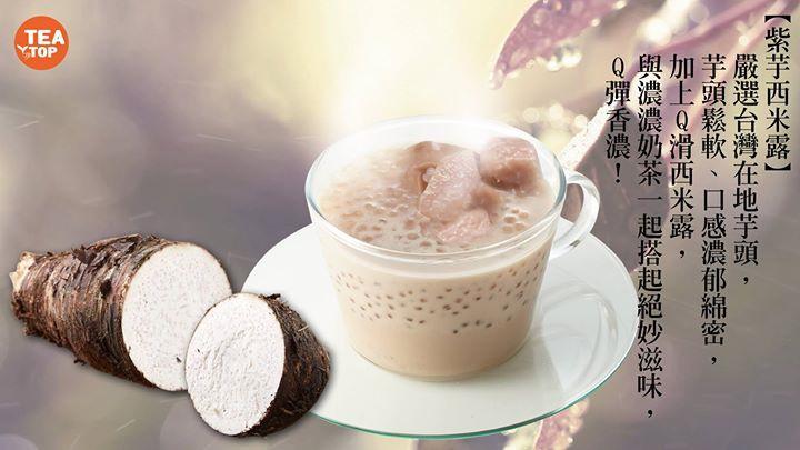 台灣第一味,手中拿一杯香濃的紫芋西米露,真是無上的幸福