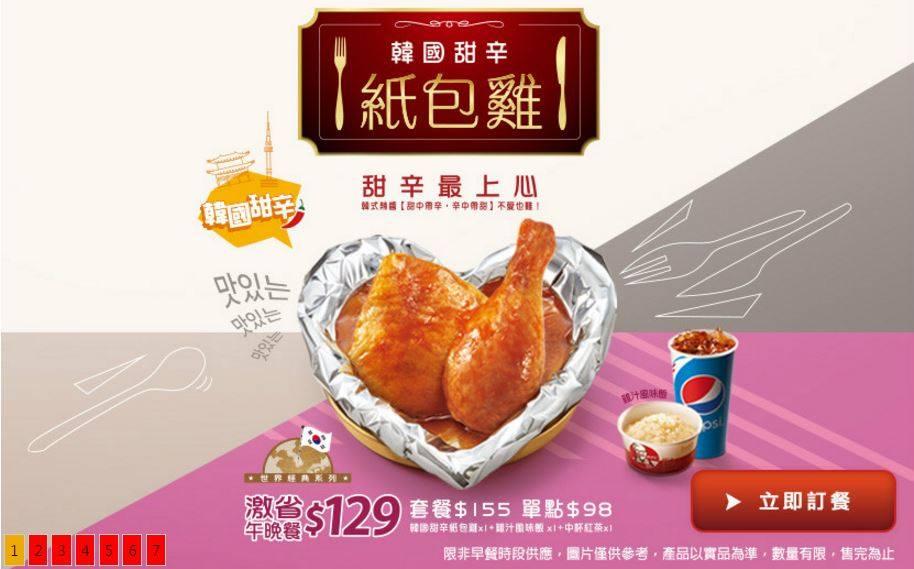 肯德基,韓國甜辛,紙包雞,激省午晚餐129元